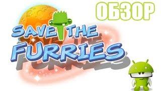 Обзор игры Спаси Пушистиков! (Save The Furries!)