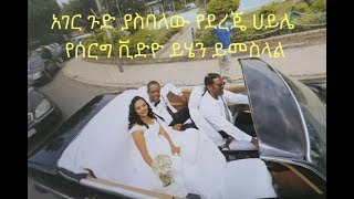 Ethiopia Comedian Dereje Haile Wedding video