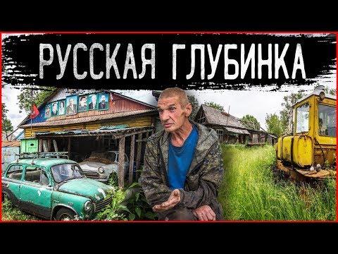 Заброшенные деревни России: