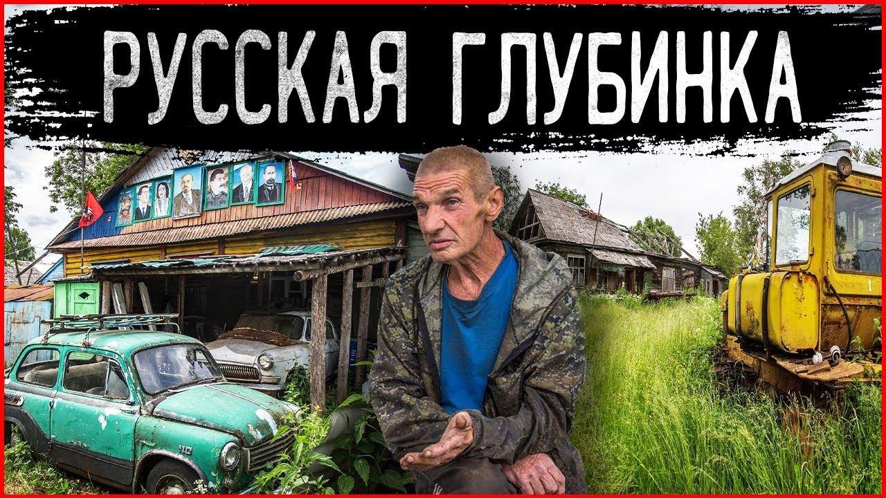 Заброшенные деревни России: КАК живет российская глубинка? Отшельники и их жизнь в деревне