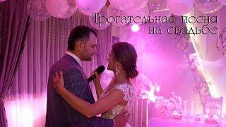 Трогательная песня на свадьбе! Сюрприз на свадьбе)