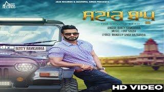Star Bappu  (Full Video)●Bunty Ramgarhia ●New Punjabi Songs 2017●Latest Punjabi Songs 2017