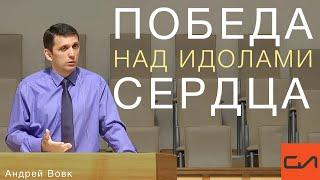 Андрей Вовк - Победа над идолами сердца. 3 Царств 18:20-40 | Слово Истины