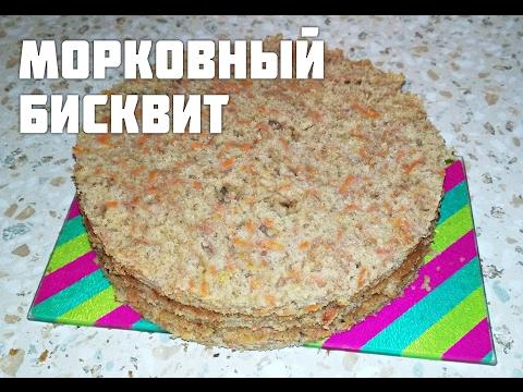 Рецепт Морковный бисквит LOVEcook from INNA