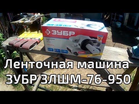 Ленточная машина ЗУБР ЗЛШМ-76-950