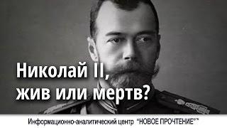 Россия как Вавилонская Башня. Дом Романовых #123