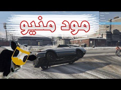 GTA 5 - Freemod #28 السماح_بقيادة_البقره#