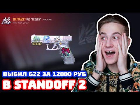 ВЫБИЛ G22 ЗА 12000 РУБ В STANDOFF 2!
