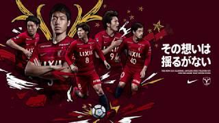 Kashima Antlers 2018 Nike Released