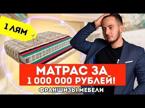 Матрас за 1 000 000 рублей Mr.Mattress! Мебельные франшизы