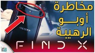 فتح صندوق اوبو فايند اكس Oppo Find X | أجمل هاتف في 2018 ؟