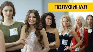 Полуфинал конкурса «Мисс Беларусь-2018» собрал в Минске красавиц со всей страны