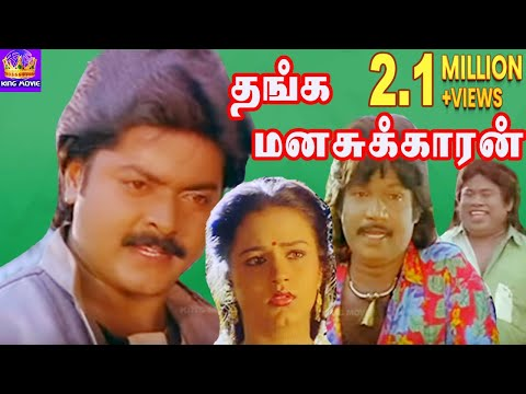 Thanga Manasukkaran-Murali,Sivaranjani,Goundamani,Senthil,Mega Hit Tamil H D Full Movie