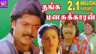 Thanga Manasukkaran-Murali,Sivaranjani,Goundamani,Senthil,Mega Hit Tamil H D Full Movie