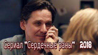 Сериал Сердечные раны 2018 смотреть фильм на канале Россия Трейлер-анонс | Мелодрама 4 серии