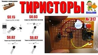 Тиристоры - распаковка и обзор