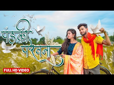 Padki Parewna || CG Song || Omesh Projects || Kanchan || Kirti Prakash || Suman || Anand Manikpuri