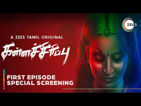 Kalla Chirippu Web Series First Episode Special Screening  |C5D