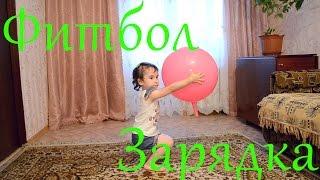 Упражнения на фитболе для детей. Зарядка. \/ Fitball exercises for children. Charging
