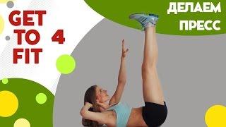 Качаем пресс - фитнес дома вместе с FitBerry | Get to fit 4(Силовая тренировка на пресс! Подтягиваем мышцы живота. Прорабатываем абсолютно весь пресс: косые мышцы,..., 2015-08-11T12:01:50.000Z)