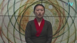 བོད་ཀྱི་བརྙན་འཕྲིན་གྱི་ཉིན་རེའི་གསར་འགྱུར། ༢༠༡༩།༠༧།༡༠ Tibet TV Daily News- July 10, 2019