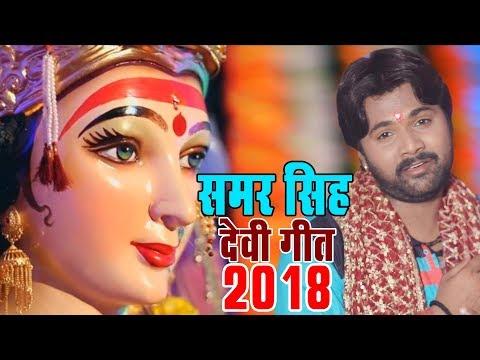 Samar singh ~ चइत नवमी Special Songs 2018 - VIDEO JUKEBOX - TOP Bhojpuri Devi Geet 2018