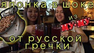 Японка в шоке от русской кухни!