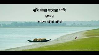 ore-nil-doriya-bangla-song-music