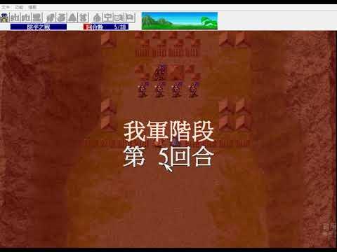 三國志姜維傳1.3-陰平之戰 - YouTube