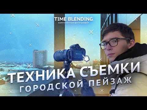 Техника съемки «Городской пейзаж» TIME BLENDING – композитная фотография. Фишки от фотографа.