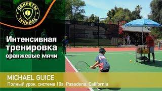 Высоко интенсивная тренировка с оранжевыми мячами, урок из Калифорнии