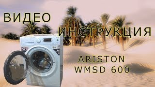 HOTPOINT-ARISTON WMSD 600 - інструкція пральну машину