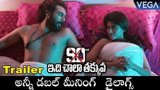 90 ml Telugu Movie New Trailer || Oviya | STR | Alagiya Asura || #90mlMovieTrailer