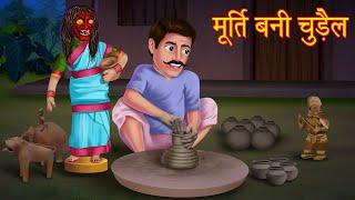 मूर्ति बनी चुड़ैल | Possessed Statue | Horror Stories | Hindi kahaniya | Stories in Hindi | Kahaniya