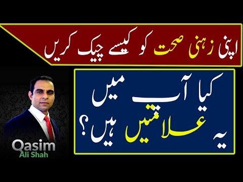 how-to-your-check-mental-health-|-qasim-ali-shah