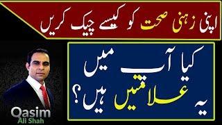 How to Your Check Mental Health    Qasim Ali Shah