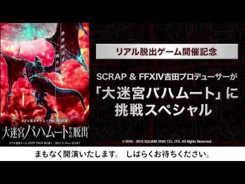 リアル脱出ゲーム開催記念 SCRAP&FFXIV吉田P「大迷宮バハムート」に挑戦スペシャル