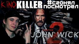 KinoKiller [#сгонялпосмотрел] - Мнение о фильме