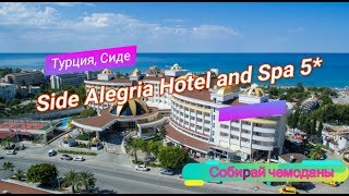 Отзыв об отеле Side Alegria Hotel and Spa 5 Турция Сиде