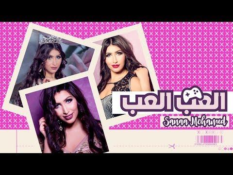 Sanaa Mohamed - Elaab Elaab (EXCLUSIVE Lyric Clip)   (سناء محمد - العب العب (حصرياً