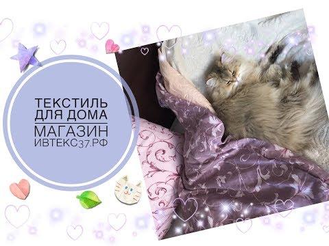 ТЕКСТИЛЬ ДЛЯ ДОМА / МАГАЗИН ИВТЕКС37.РФ / KATRINA BERRY