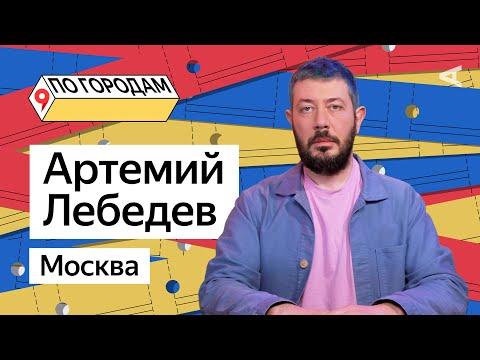 ПО ГОРОДАМ –Артемий Лебедев и Москва (#12)