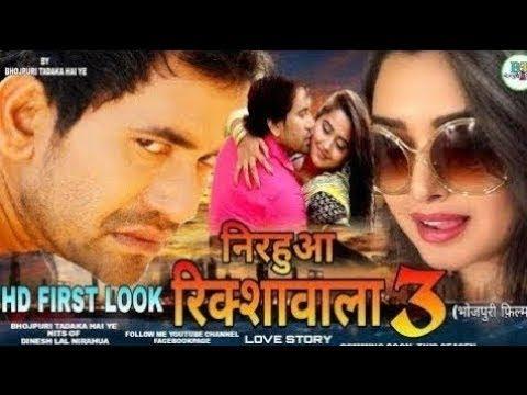 Nirahua Rikshawala 3 Full Movie Bhojpuri
