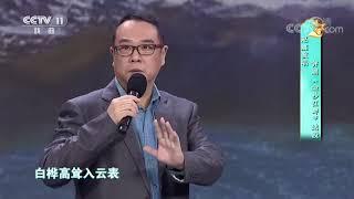 [梨园闯关我挂帅]评剧《金沙江畔》选段 演唱:赵震| CCTV戏曲