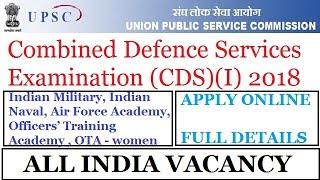Govt jobs 2017 | Sarkari Job | latest govt jobs | UPSC Recruitment 2017-18