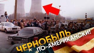 Авария на АЭС Три-Майл-Айленд. История Чернобыля в США.