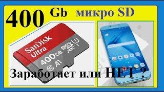 Карта микро SD на 400 Гб. Заработает со смартфоном или НЕТ ???