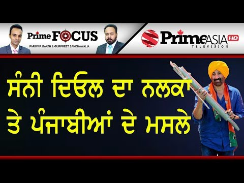 Prime Focus  (468) || Will Sunny Deol Solve The Problem Of Gurdaspur`s people?