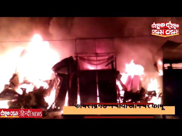 बरेली में फर्नीचर के शोरूम में लगी आग से करोड़ों का नुकसान, फायर ब्रिगेड ने पाया आग पर काबू