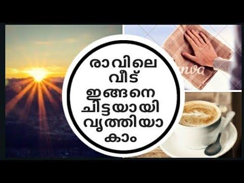 ചിട്ടയായി രാവിലെ വീട് വൃത്തിയാകാം. Morning cleaning daily routine Kerala home/housewife/malayalam